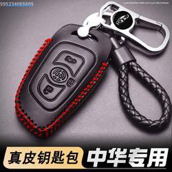 中华改装V3 V5华晨H330骏捷FSV尊驰H530汽车扣保护套壳钥匙包真皮