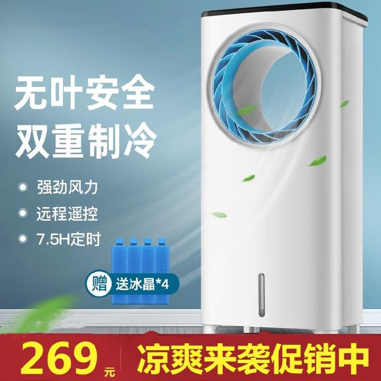 Office cooling new electrical appliances living room multifunctional kitchen summer heat relieving fan water cooling household