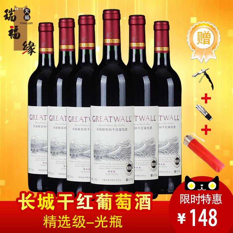 中粮长城干红葡萄酒精选级解百纳光瓶整箱六瓶装国产红酒750mlX6