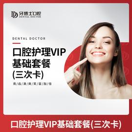牙博士口腔 口腔护理VIP基础套餐预防口腔问题 洗牙套餐(3次卡)图片