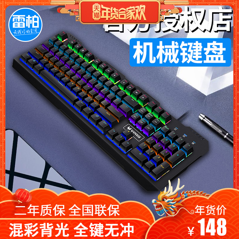 雷柏V560 游戏机械键盘 有线USB金属全键无冲黑青轴 电脑笔记本背光 电竞LOL英雄联盟吃鸡