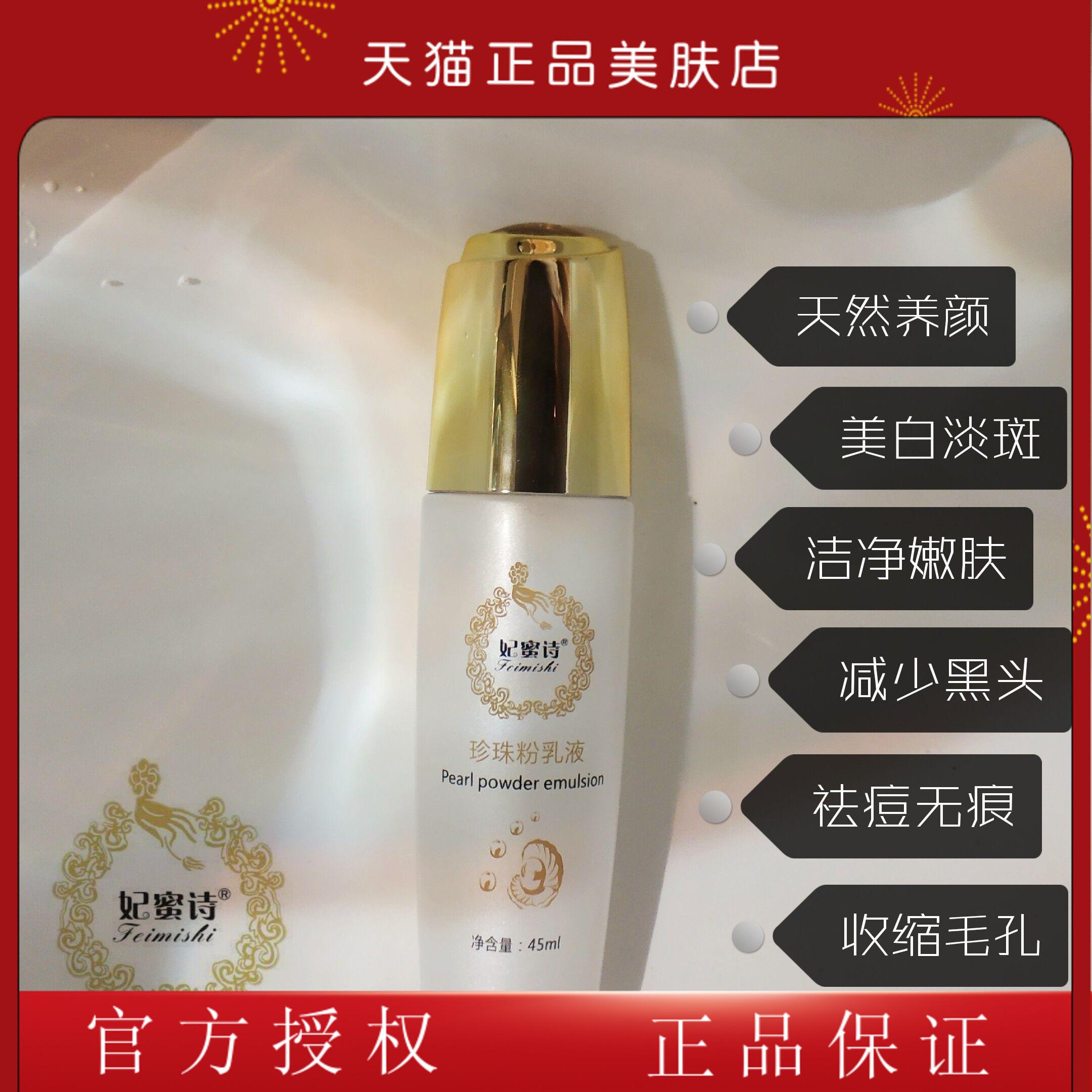 Genuine Honey Powder, pearl powder emulsion, anti acne spot, sunscreen, isolation, brightening, skin tone, skin whitening, moisturizing, skin moisturizing, skin moistening, and moisturizing.