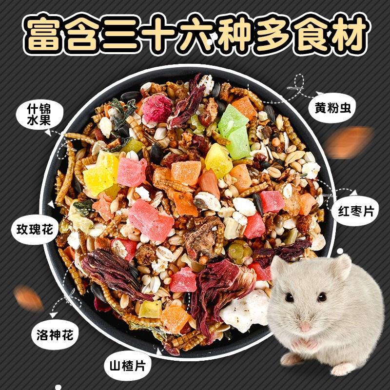 仓鼠粮食豪华小营养粮饲料用品的主粮套餐齐全金丝熊食物花枝鼠粮