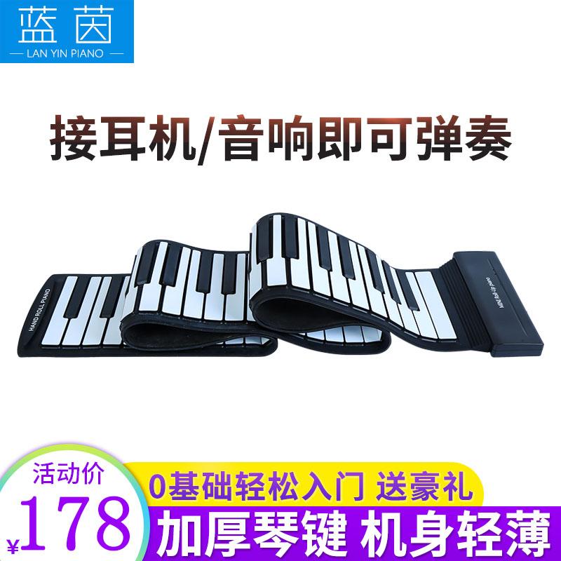 蓝茵学生入门练习便携式折叠手卷钢琴88键电子琴加厚专业版键盘
