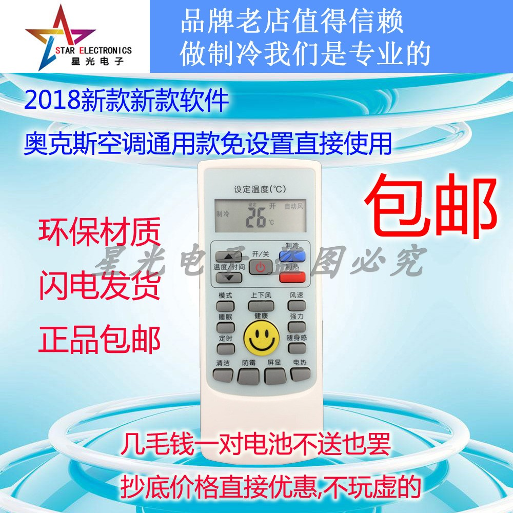 奥克斯空调遥控器通用型新款老款YKR-H/009 H008 kfr-35GW摇控板
