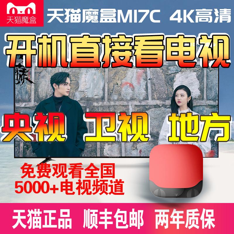 天猫魔盒3C网络电视机顶盒天猫电视盒子无线投屏高清智能播放器 Изображение 1
