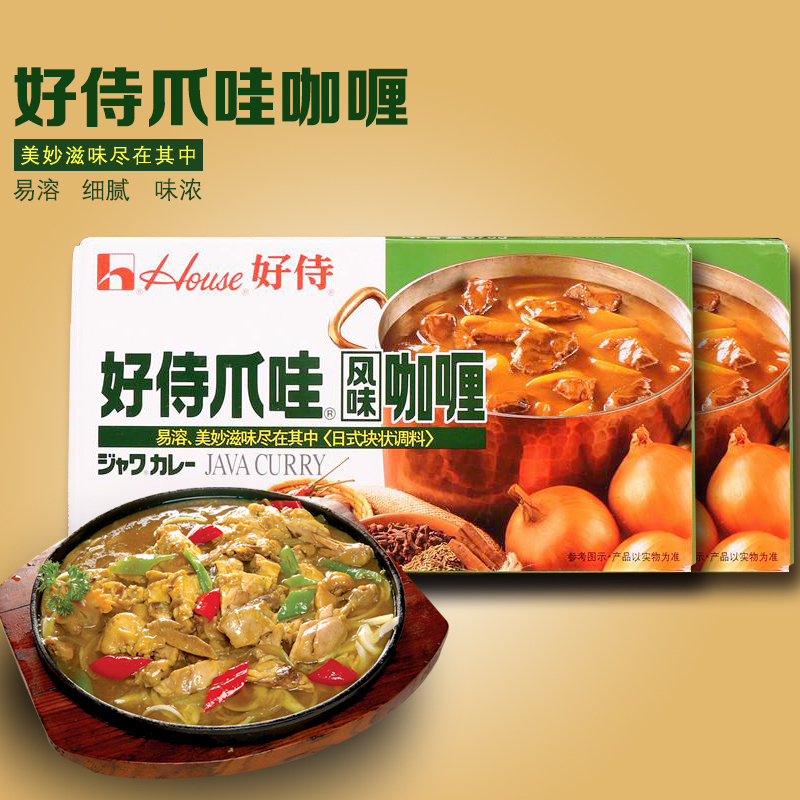 House Haoshi Javanese curry original flavor 970g instant curry block Japanese bibimbap curry powder sauce