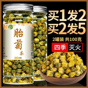 有禾 胎菊白菊花茶 清热去火养生茶 100g 养肝明目 12.96元包邮