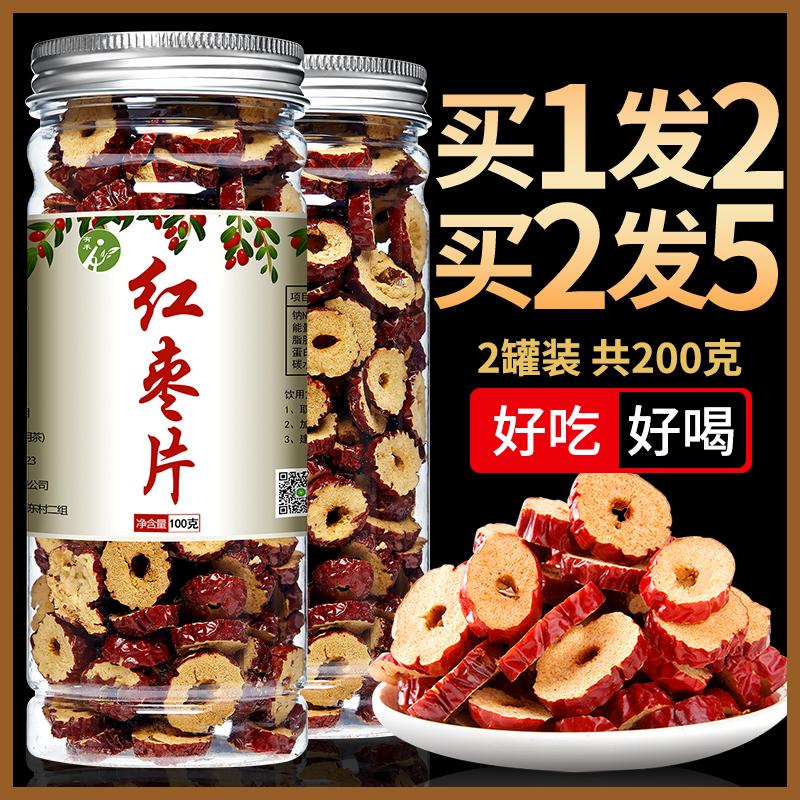 红枣片红枣干新疆脆枣干吃即食红枣干片 泡水喝的泡茶专用零食