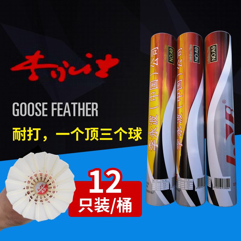 李永波羽毛球 单位比赛 鹅毛比赛级 耐打王俱乐部用球