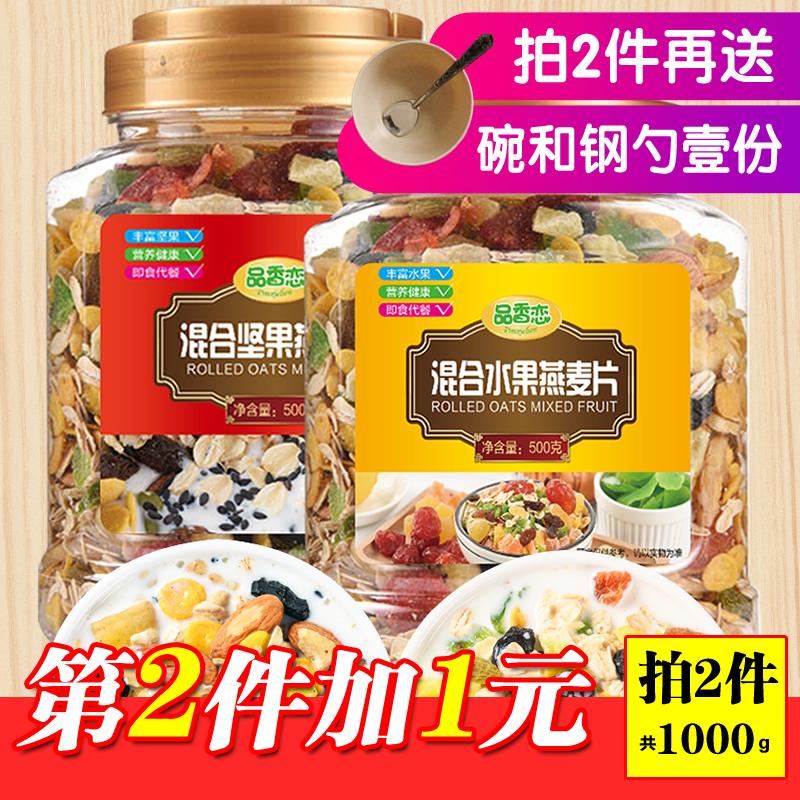 品香恋水果燕麦片早餐即食非脱脂冲泡牛奶酸奶营养干吃麦片免煮 thumbnail