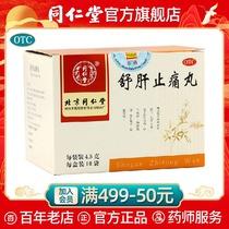 北京同仁堂舒肝止痛丸4.5g*10袋舒肝理气和胃止痛呕吐肝胃不和