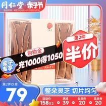 同仁堂旗舰店官网灵芝片350g灵芝切片林芝泡水泡茶散装灵芝茶正品