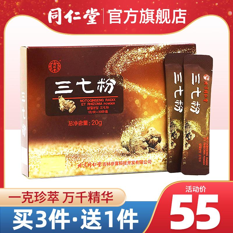 同仁堂云南文山三七粉正品田七粉37粉旗艦店官網20g