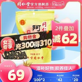 北京同仁堂阿胶糕即食ejiao包装袋