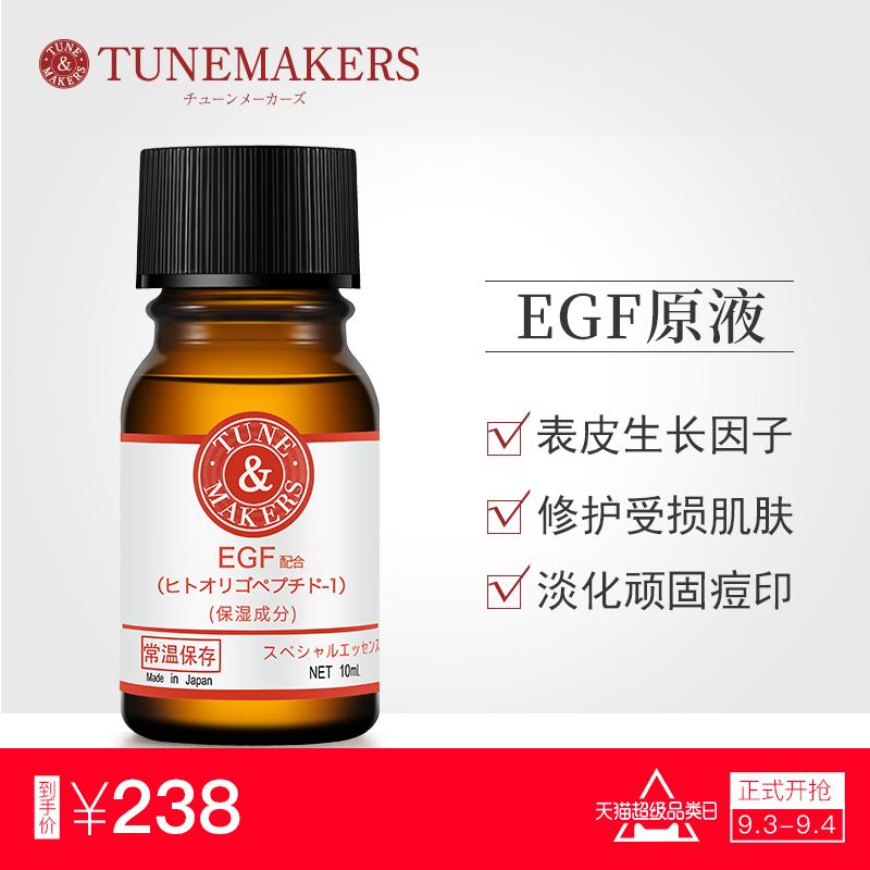 TUNEMAKERS日本EGF原液精华10ml肌肤修护淡化痘印高能原液精华