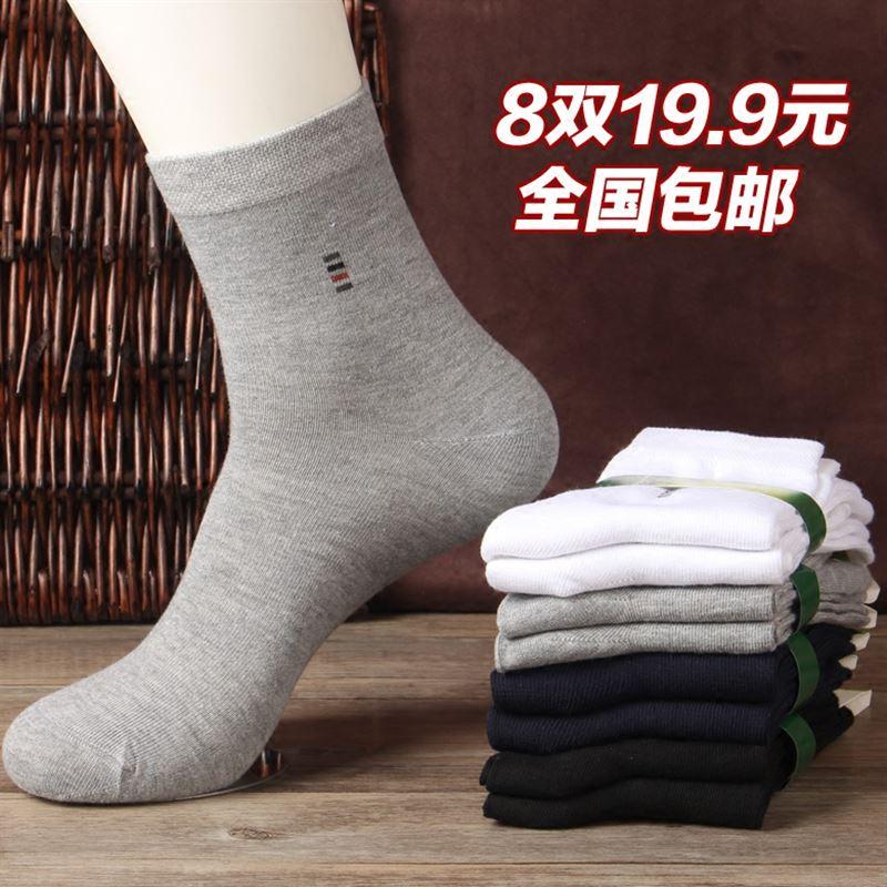 纯色全棉男子袜