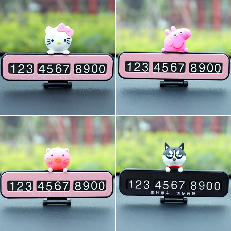 卡通临时停车号码牌汽车创意用品个性零时挪车电话卡车载可爱摆件