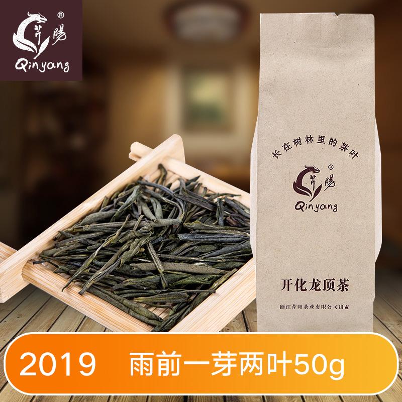 芹阳开化龙顶茶雨前二级绿茶茶叶散装50g袋装高山春茶 2020新茶