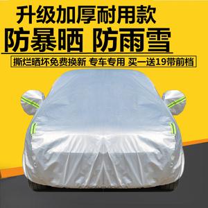 车衣车罩专用江淮瑞风s5/S3四季防晒防雨防尘遮阳隔热汽车套外套
