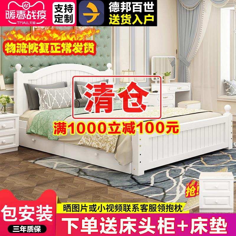 实木床现代简约欧式床1.5米经济型1.2m单人床白色1.8米主卧双人床