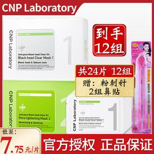 韩国CNP希恩派去黑头鼻贴鼻贴膜导出液男女收缩毛孔温和T区护理