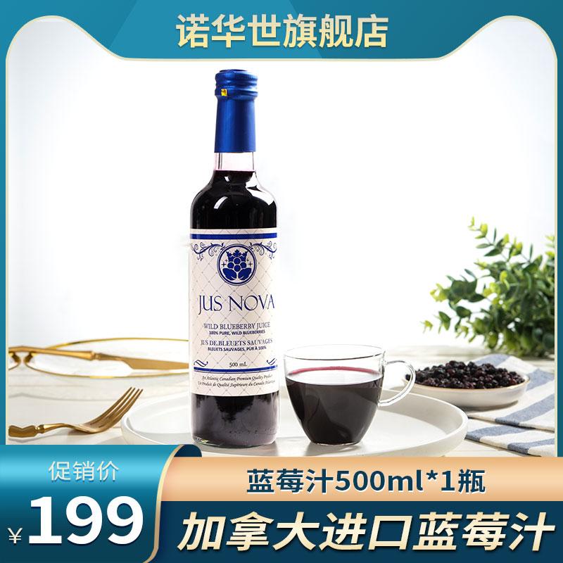 Novartis blueberry juice Canada imported wild blueberry juice beverage glass bottle 500ml