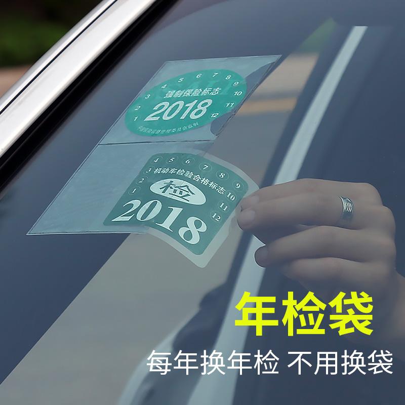 汽车保险贴年检贴非静电免撕袋车标志年审贴强制险车前挡风玻璃贴