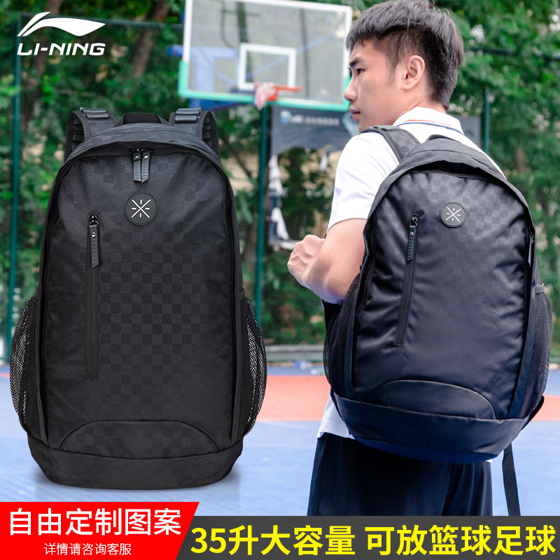 Li Ning Wade Backpack Schoolbag Men's Sports Mountaineering Bag Large Capacity Travel Outdoor Female Bag Basketball Student Backpack