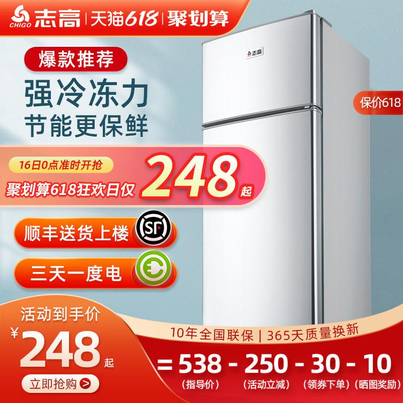 志高电冰箱家用迷小型双开门省电节能宿舍租房办公室冷藏冷冻迷你