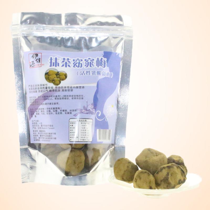 新品:台湾进口 抹茶窈窕梅 乳酸菌酶 纤姿梅 青梅 梅锭 包邮