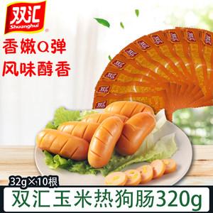 双汇玉米热狗肠32g*10 台式烤香肠休闲零食 办公即食小吃脆皮肠