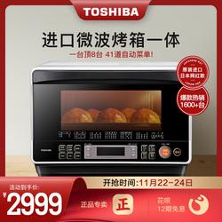 原装进口日本东芝er-jd7cnw烤箱