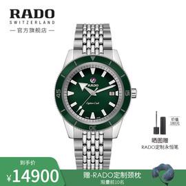 RADO雷达表传承系列官方库克船长瑞士自动机械表男表腕表手表男