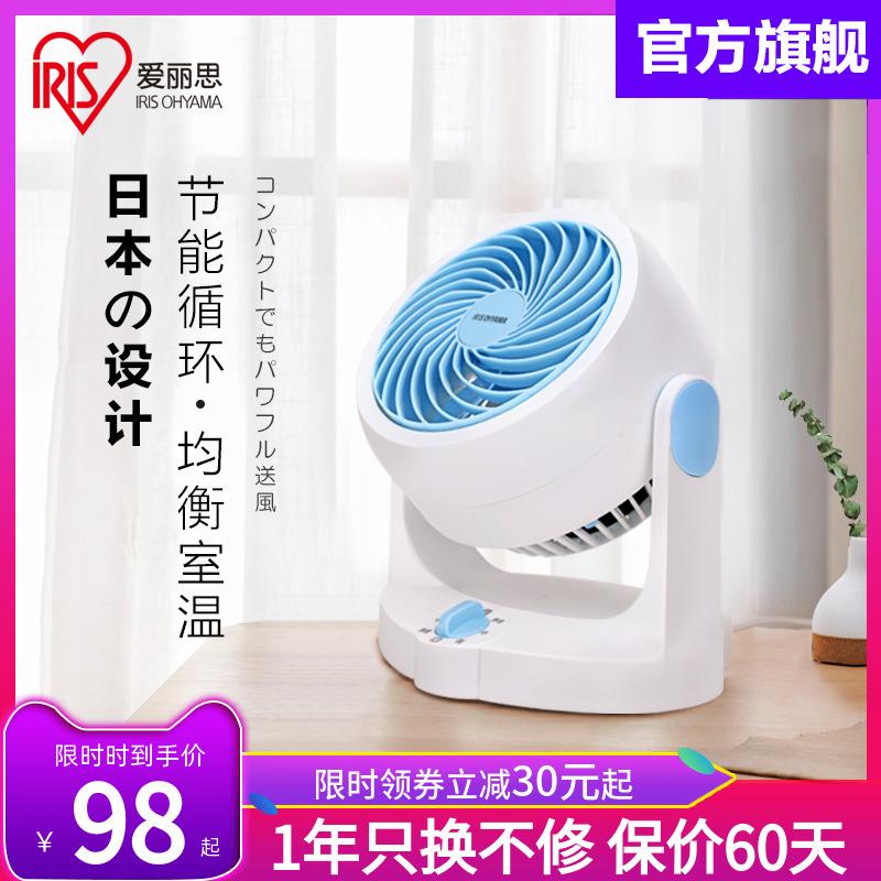 日本爱丽思IRIS空气循环扇家用静音节能台式转页电风扇涡轮对流扇