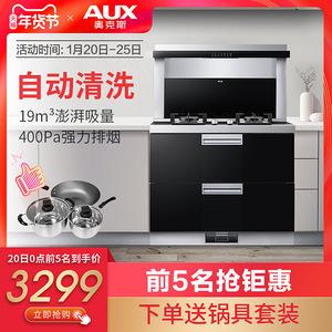 AUX/奥克斯 X551B集成灶家用一体灶台侧吸下排式自动清洗灶台燃气
