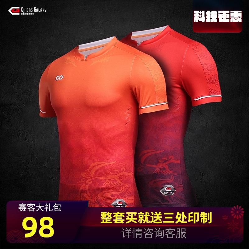 CG赛客足球服套装男神兽朱雀短袖训练服定制印号组队团购比赛服
