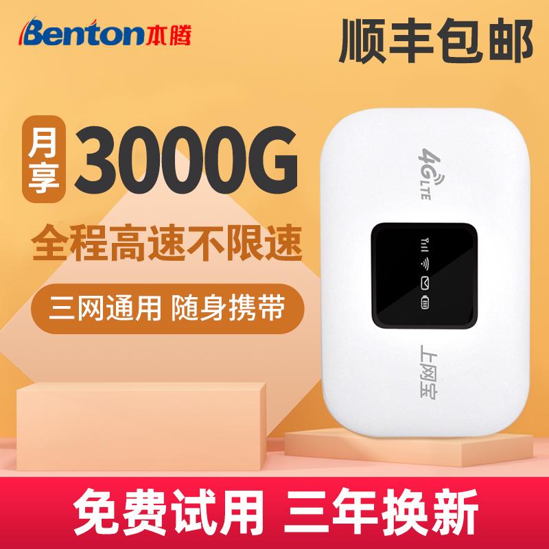 本腾随身wifi无限流量移动wifi插卡上网卡托设备4g随身WiFi路由器无线路由器上网宝移动笔记本车载随行便携