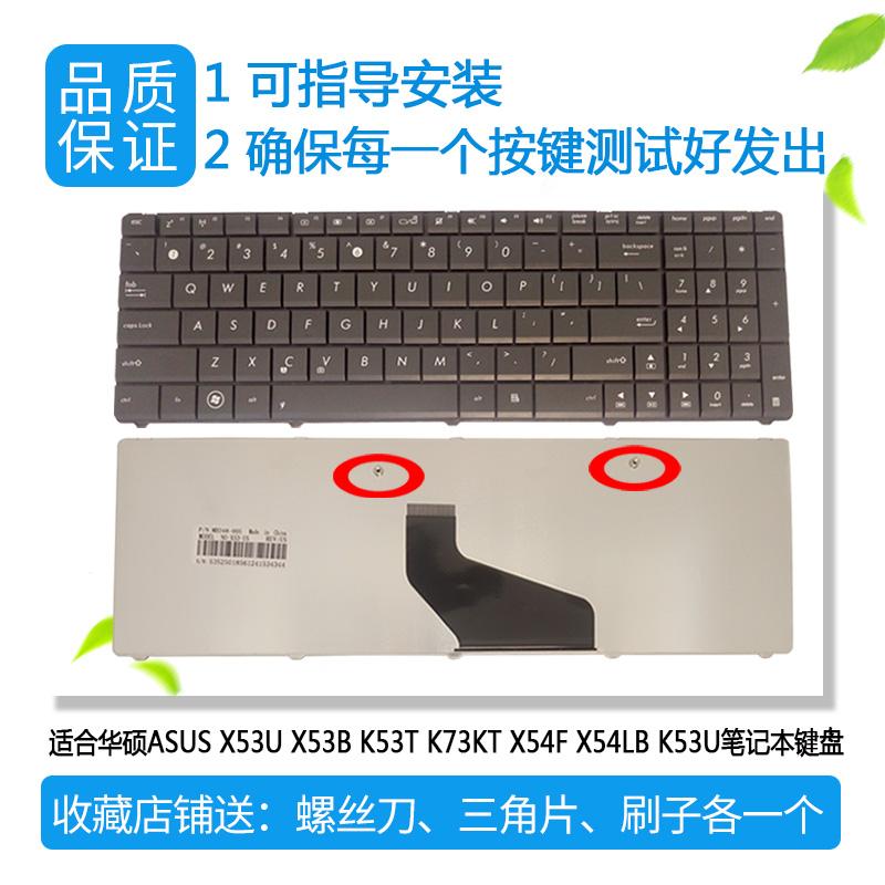 包邮华硕ASUS X53U X53B K53T K73KT X54F X54LB K53U笔记本键盘
