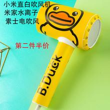 小米米家水离子吹风机贴膜吹风机直白素士电吹风贴纸风筒保护膜