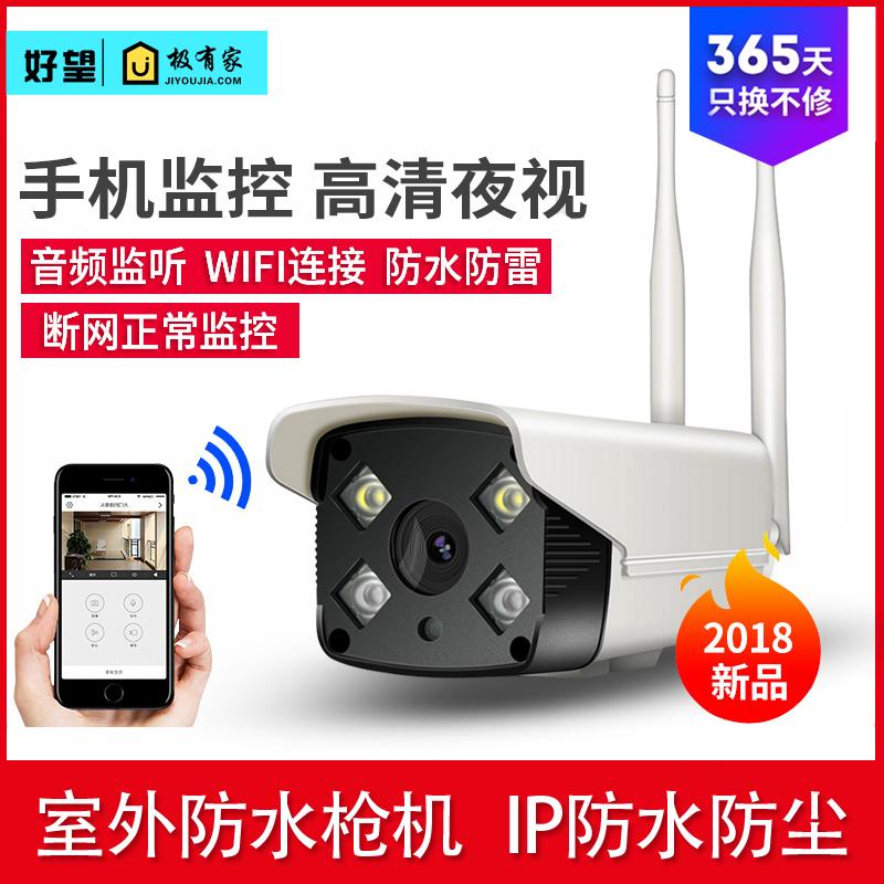 智能无线WIFI摄像头手机远程监控器室外全彩夜视防水家用高清探头
