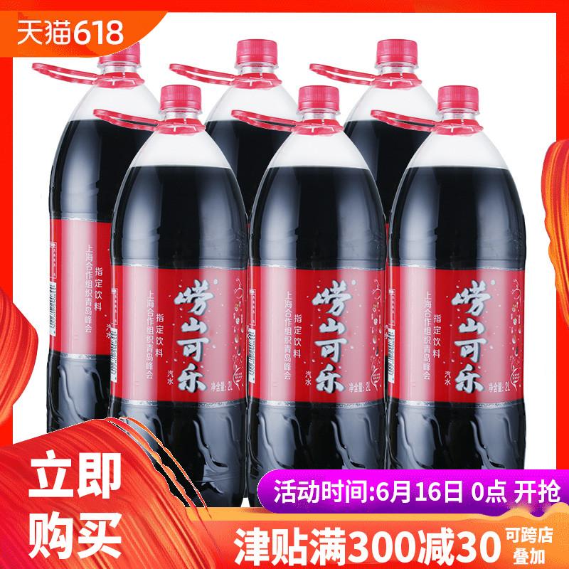 崂山可乐 2L*6瓶整箱 中草药可乐青岛特产汽水碳酸饮料 多省包邮