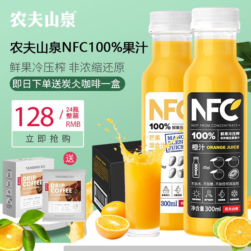 农夫山泉100%NFC果汁橙汁芒果汁鲜果冷压榨网红饮料整箱300ml24瓶