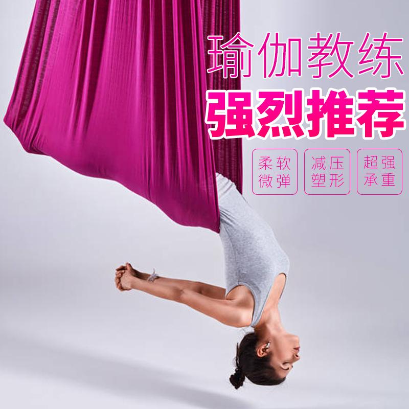 高空空中瑜伽吊床家用瑜珈微弹力吊带吊绳瑜伽伸展带瑜伽馆主推荐