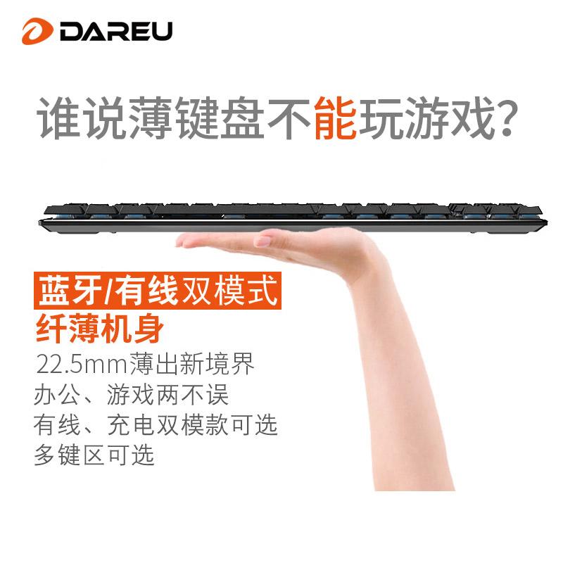 达尔优EK820蓝牙机械键盘无线有线双模办公电竞游戏便携笔记本台式电脑平板安卓手机通用矮轴USB青轴红轴87键