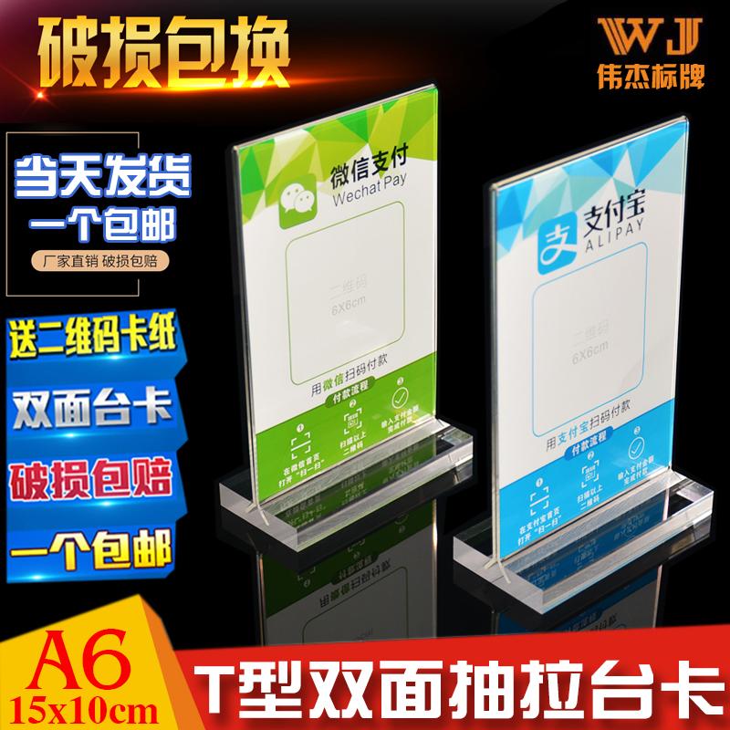 A6 интерьер Cress Тайваньская карточка T-type draw table check code платежная карта двусторонняя цена Лицензия на напитки на полке POP