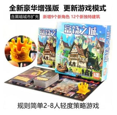 パックは豊かな城を含みます。暗黒都市を含めて、中国語版のテーブルゲームカードのデスクトップゲームを拡充します。