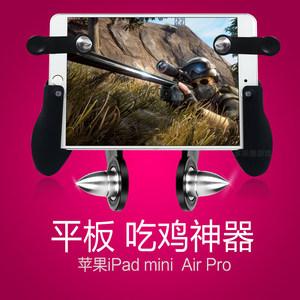 平板吃鸡神器ipad用苹果专用小米mini4游戏手柄pad攻击按键mini5
