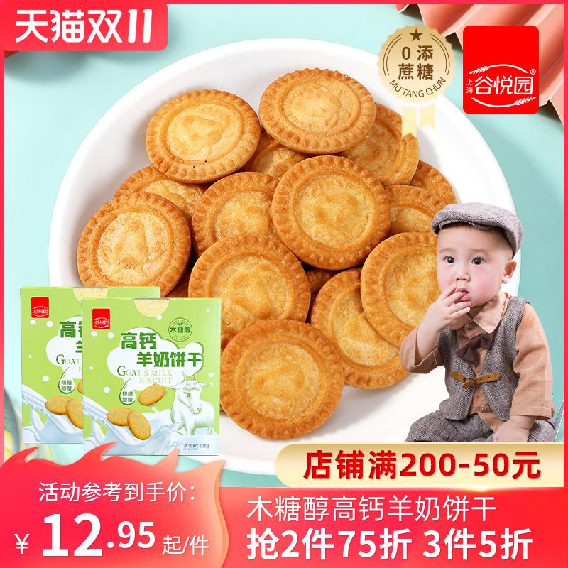 谷悦园高钙羊奶饼干儿童孕妇休闲零食营养无糖精食品小孩早餐代餐