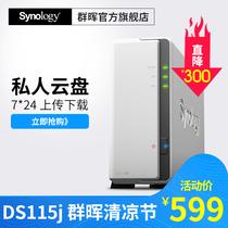 網盤私有掌家庭存儲服務器NAS單盤位家用DS115j群暉Synology